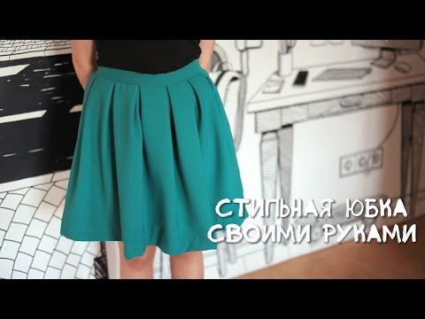 Как сшить юбку своими руками быстро и без выкройки