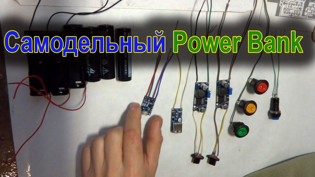Делаем простой Power Bank своими руками - Youtube API V3 - Video Portal