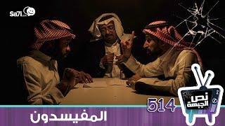 """#صاحي : """"نص الجبهة"""" 514- المفيسدون!"""