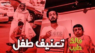 #صاحي : فالك طيب! تعنيف طفل !