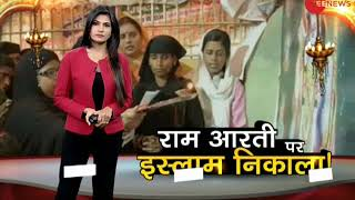 Muslim women expelled from Islam for praying Lord Ram | राम आरती गाने पर