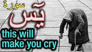 Surah Yasin | Soul Shattering Quran Recitation | سورة يس