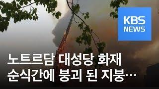 파리 노트르담 대성당 대형 화재…지붕 붕괴·진화 난항 / KBS뉴스(News)
