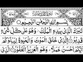 Surah Al-Mulk full || By Sheikh Sudais W...mp3