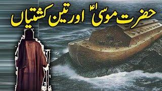 Hazrat Musa AS Aur Teen Kashtyan( Musa AS & 3 Boats) urdu stories islamic stories prophet stories