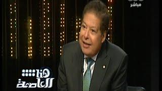 #هنا_العاصمة | الحوار الكامل للميس الحديدي مع العالم الكبير د. أحمد زويل | 15 سبتمبر 2014