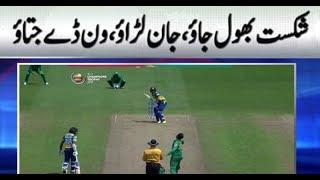 Pakistan Team is ready for One Day series | Neo News | Pakistan Vs Sri Lanka