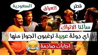 سألنا الاتراك اذا فكرت تجوز بنت عربية من اي بلد تختار ؟ شاهدو الاجابات صادمة
