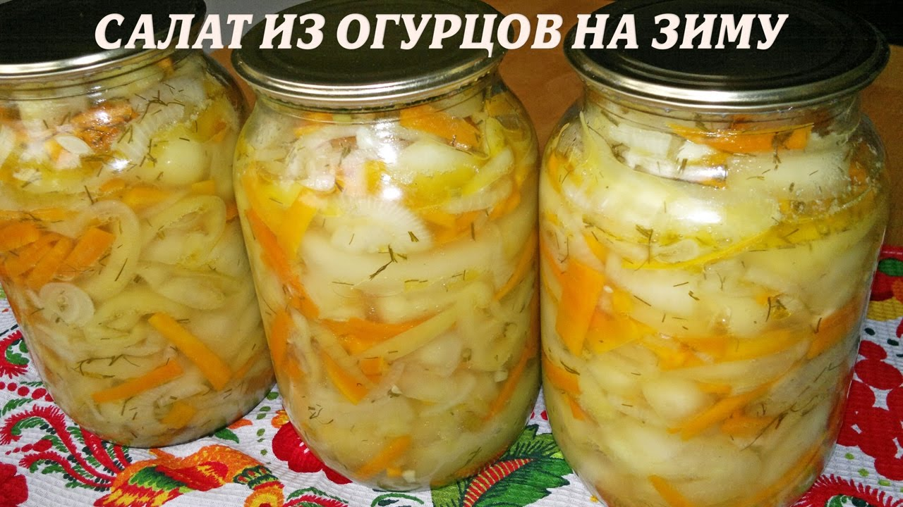 Рецепты на зиму салат из огурцов с укропом на зиму