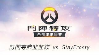 《鬥陣特攻》台港澳公開賽 總決賽 Day1 訂閱寺典韭韭鎂 vs StayFrosty