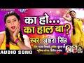 Akshara Singh का सबसे बड़...mp3