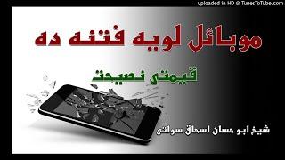sheikh abu hassaan swati pashto bayan -  د موبائل فتنه