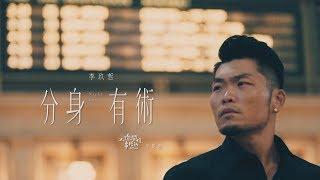 李玖哲Nicky Lee-分身有術 (Official MV) 人際關係事務所片尾曲