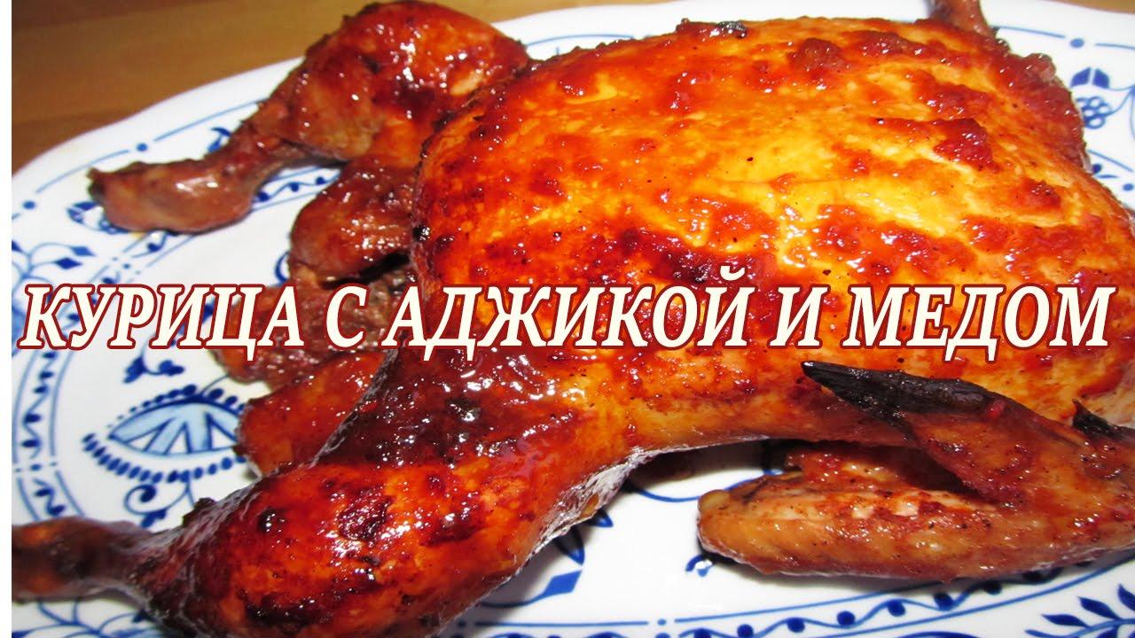 Курица в духовке с аджикой и майонезом рецепт пошагово