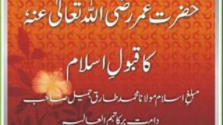 Maulana Tariq Jameel - Hazrat Umer (R.A.) Ka Qabool e Islam