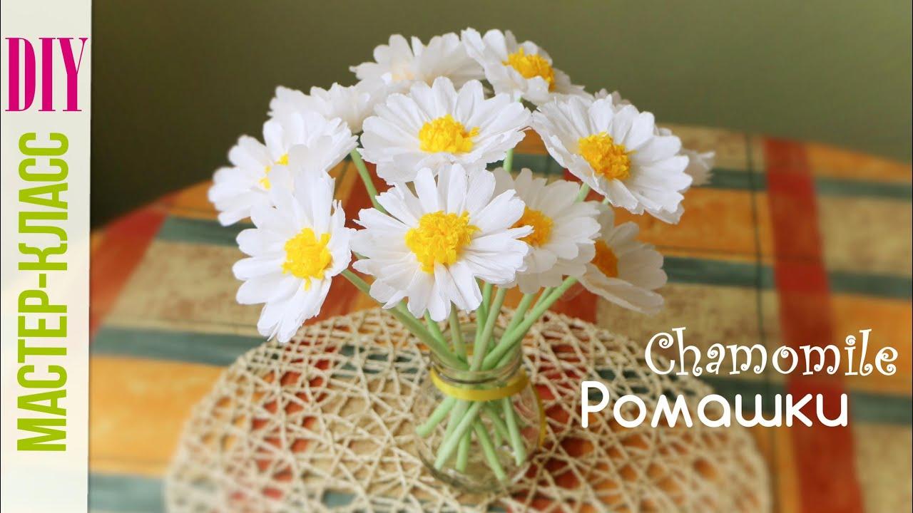 Цветы  из гофрированной бумаги ромашки