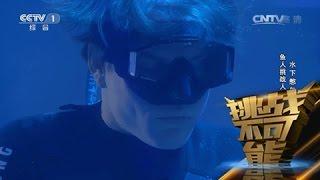[挑战不可能(第一季)] 水下憋气大对抗 鱼人挑战人类身体极限