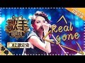KZ谭定安《Real Gone》 -单曲纯享...mp3