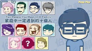 【伯賴】家庭中一定遇到的十個人 Ten People You Meet in A Family