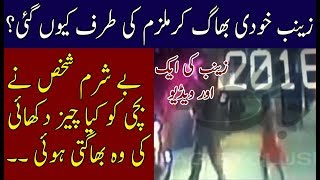 Zainab Kasur Case New Video Exposed Whole Story | Neo News
