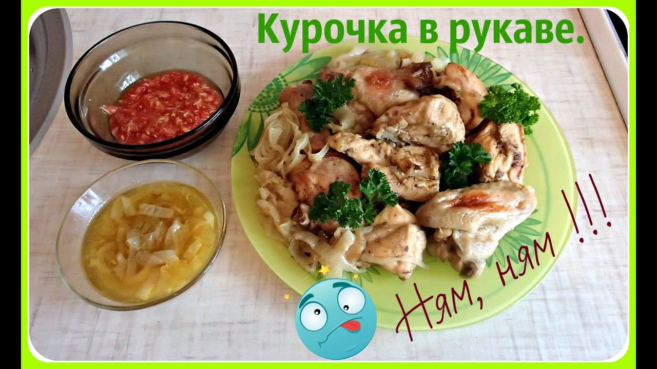 Приготовить курицу вкусно и сочно и вкусно
