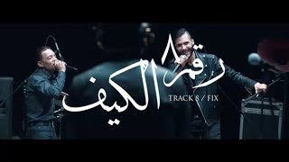 Cairokee feat. Tarek El-Sheikh - Fix / كايروكي مع النجم طارق الشيخ - الكيف