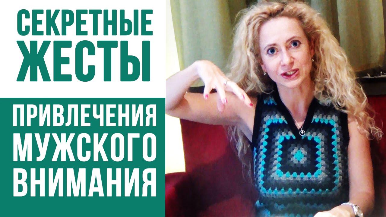 Как стать женственной и желанной. Секреты от Юлии Ланске - CNEWS World Portal - Video Portal