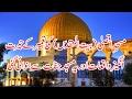 Masjid e Aqsa | ki tameer ka waqia | Al ...mp3