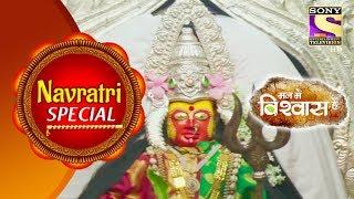 Navratri Special | Mann Mein Vishwaas Hai | Yamai Devi