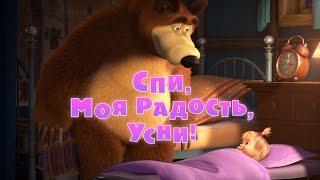 Маша и Медведь - Спи, моя радость, усни! (Трейлер) Скоро новая серия!