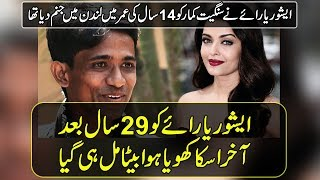 Aishwarya Rai 29 Year Old Son - Bollywood News - Purisrar Dunya Urdu Documentaries