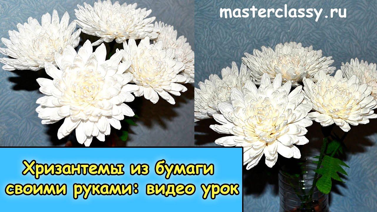Бумажные цветы из бумаги видео уроки