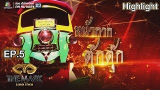 หน้ากากตุ๊กตุ๊ก   EP.5   THE MASK LINE THAI