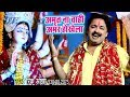 Rinku Ojha NEW Devi Geet 2018 - Amrit Na...mp3