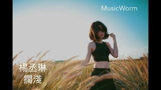 楊丞琳 - 擱淺 「目前為止最好聽版本」
