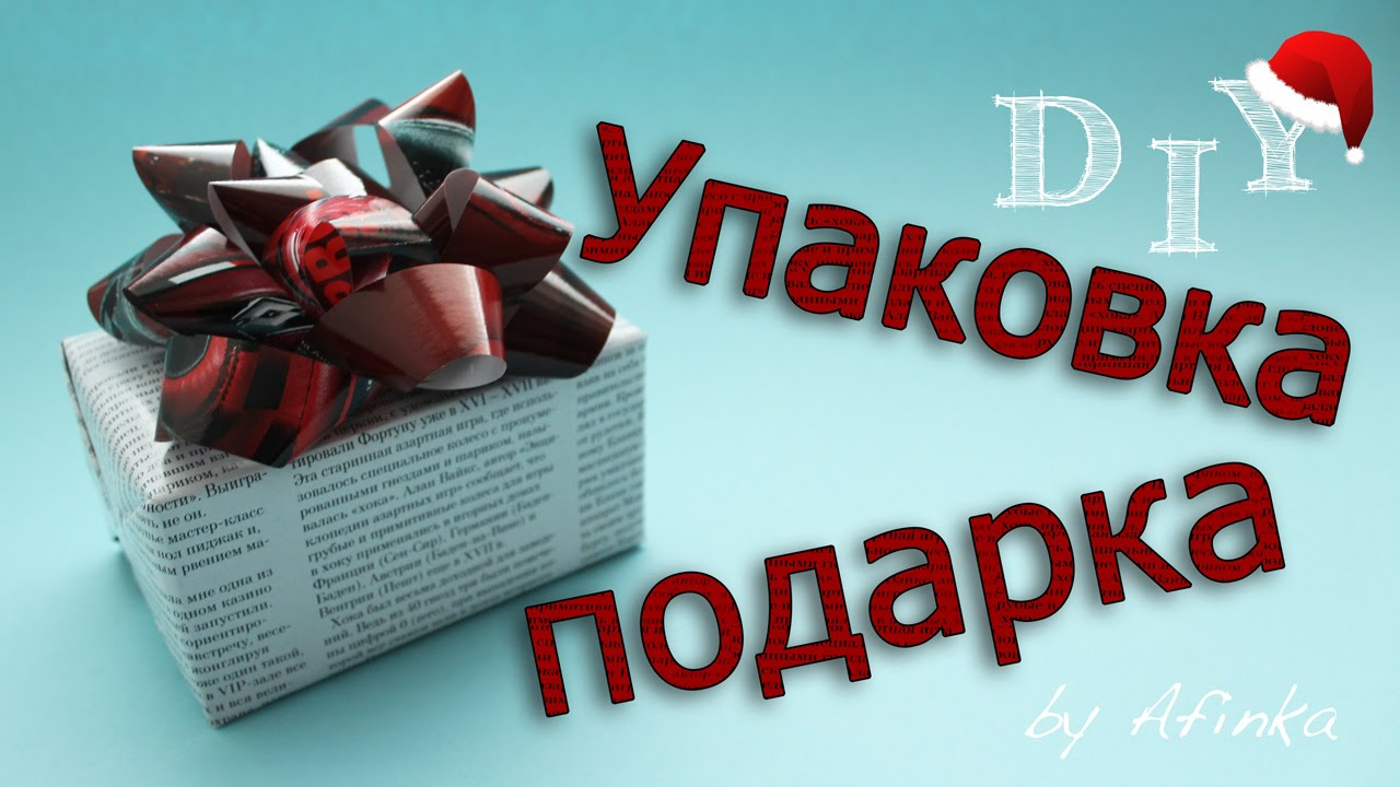 DIY Упаковка подарка из журнала СВОИМИ РУКАМИ / Бант своими руками / Мастер класс ?? Afinka - Bayan.Tv - Bayana dair. - Video Po