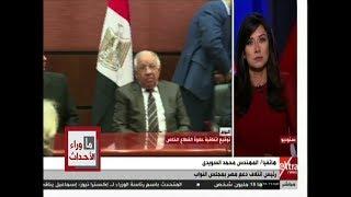 ما وراء الحدث | شاهد .. تصريحات رئيس ائتلاف دعم مصر بشأن علاوة القطاع الخاص