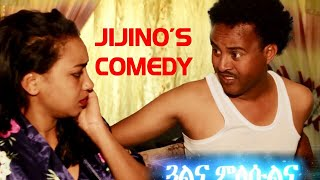 HDMONA New Eritrean Comedy 2017 : ጓልና ምለሱልና ብ ዳኒኤል ተስፋገርግሽ (ጂጂ)  Gualna Mlesulna by Daniel  (jiji)