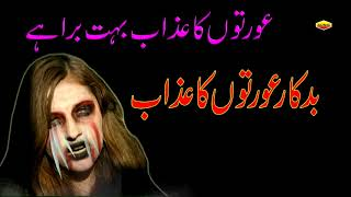 Kamzoor Dil Wale Yeh Video Na Dekhen   Kaisa Hoga Bad Kar Aurton Per Azaab