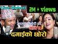 Raju Pariyar vs Tika Pun Live lok Dohori...