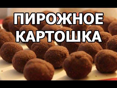 Вкусные пирожный картошка рецепт