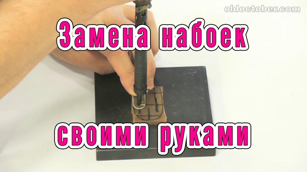 Полиуретановые набойки своими руками - Nord-spb.ru