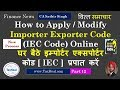 How to Apply Importer Exporter Code IEC ...mp3