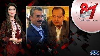 Party Ke Raaz Faash   Kiran Naz   Saleem Shahzad   Salman Mujahid Baloch   7 Se 8   SAMAA TV