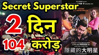 Secret Superstar 2nd Day  Box-office Collection In China ! Aamir khan