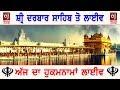 Daily Hukamnama Sri Darbar Sahib Amritsa...mp3