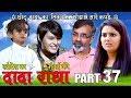 Khandesh Ka Dada Mumbai Ki Radha Part 37...mp3