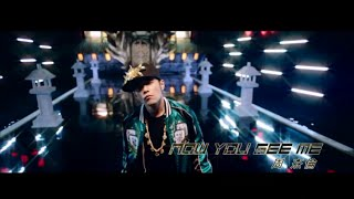 周杰倫 Jay Chou 【Now You See Me】Official MV (120s)
