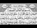 Surah Ar-Rehman Full | Abdul Rahman Al-S...mp3