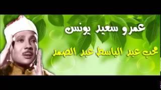 Abdulbasit Abdussamed Ahzab Suresi 1958 Suriye Emsalsiz Tilavet